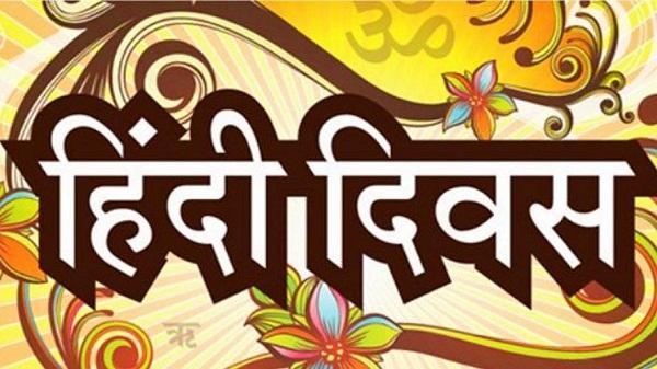 Happy Hindi Diwas Hd Wallpaper Free Download