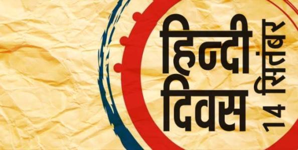 Happy Hindi Diwas Hd Wallpaper