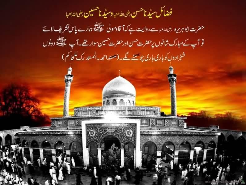 Happy Muharram 2019 Hd Images In Urdu
