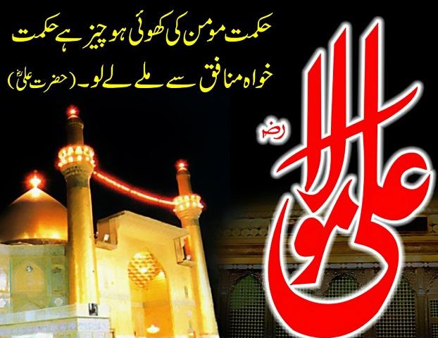 Happy Muharram HD Images In Urdu