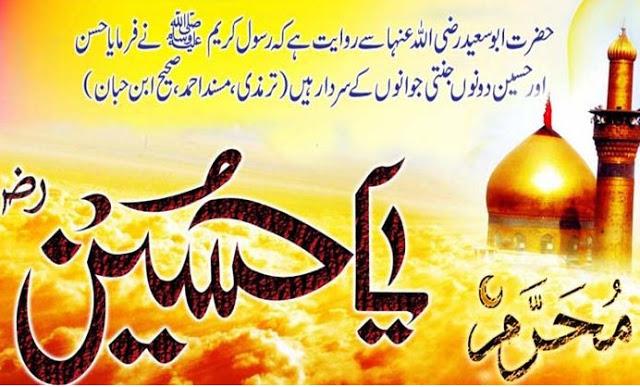 Happy Muharram HD Pictures In Urdu