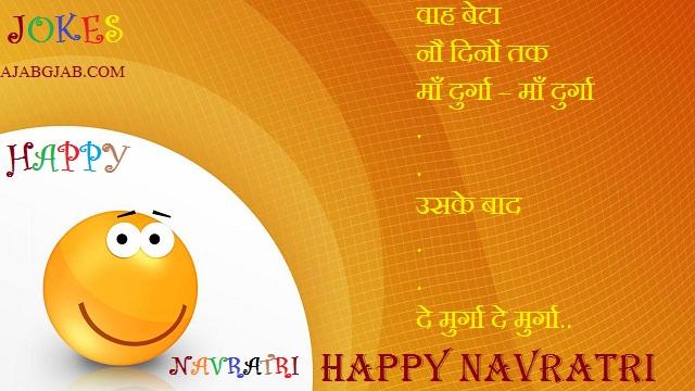 Happy Navratri Funny Greetings