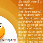 Happy Navratri Funny Messages