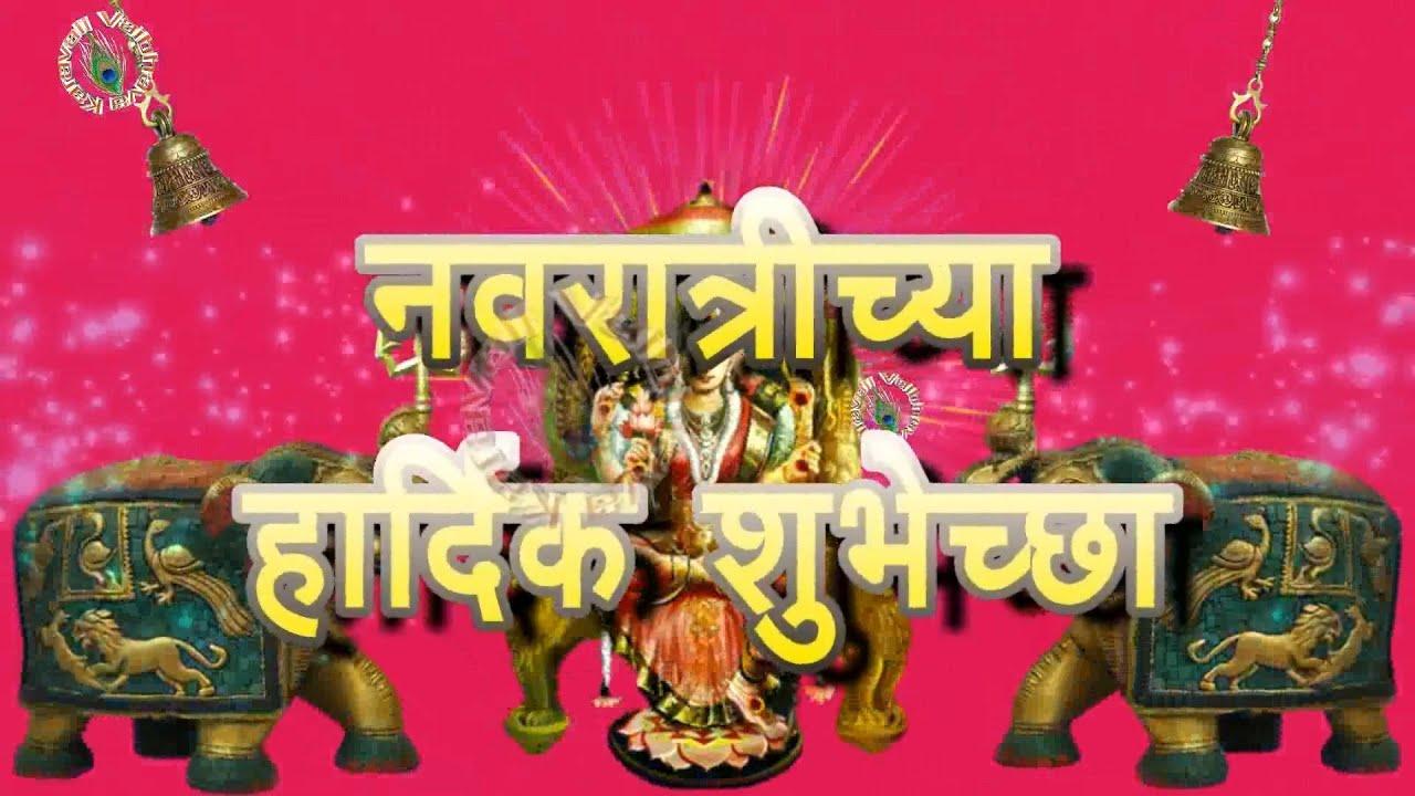 Happy Navratri Marathi Images For Facebook