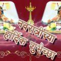 Happy Navratri Marathi Images For WhatsApp