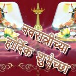 Happy Navratri Marathi Images For WhatsApp