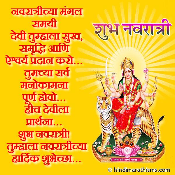 Happy Navratri Marathi Photos Shayari