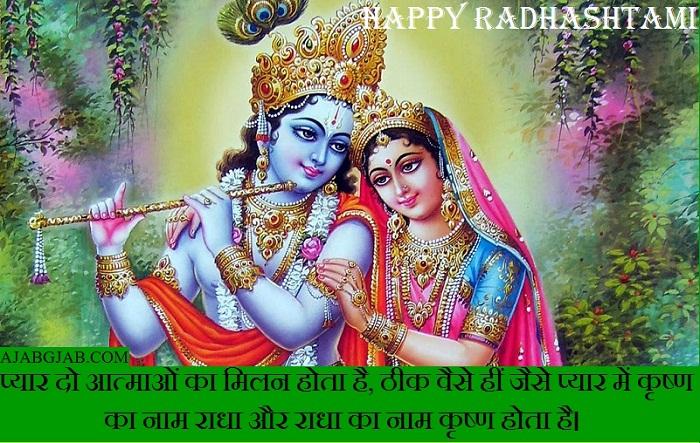 Happy Radha Ashtami Hd Greetings 2019