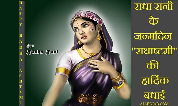 Happy Radha Ashtami Hd Greetings For Facebook