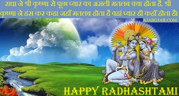 Happy Radha Ashtami Hd Photos For Facebook