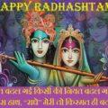 Radha Ashtami Status In Hindi