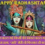 Radha Ashtami Status In Hindi