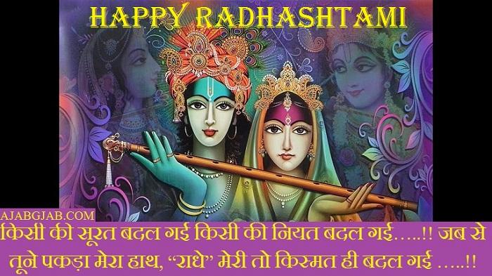Happy Radha Ashtami Hd Wallpaper 2019