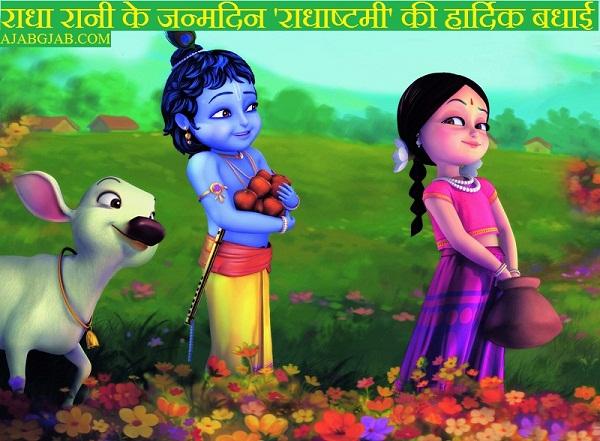 Happy Radha Ashtami Hd Wallpaper For Facebook