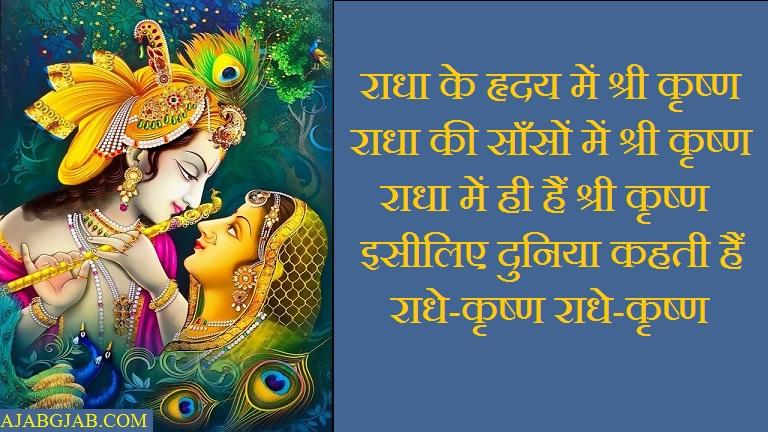 Happy Radha Ashtami Hd Wallpaper