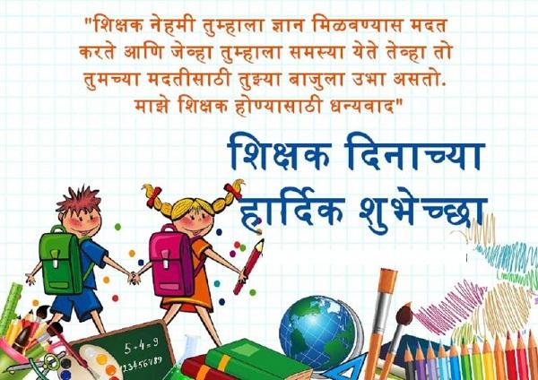 Happy Teachers Day Greetings In Marathi
