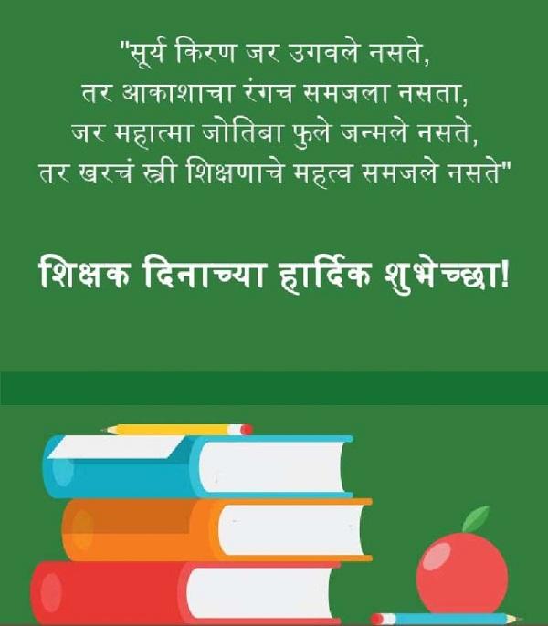 Happy Teachers Day Images In Marathi