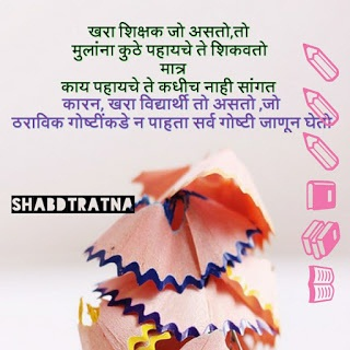 Happy Teachers Day Messages Wallpaper In Marathi