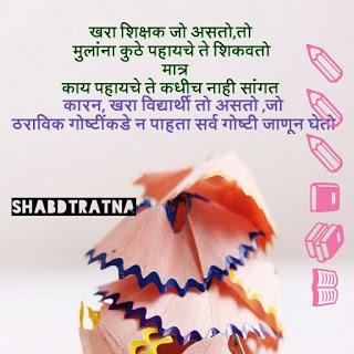 Happy Teachers Day Messages Wallpaper In Marathi