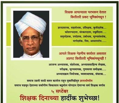 Happy Teachers Day Quotes Wallpaper In Marathi