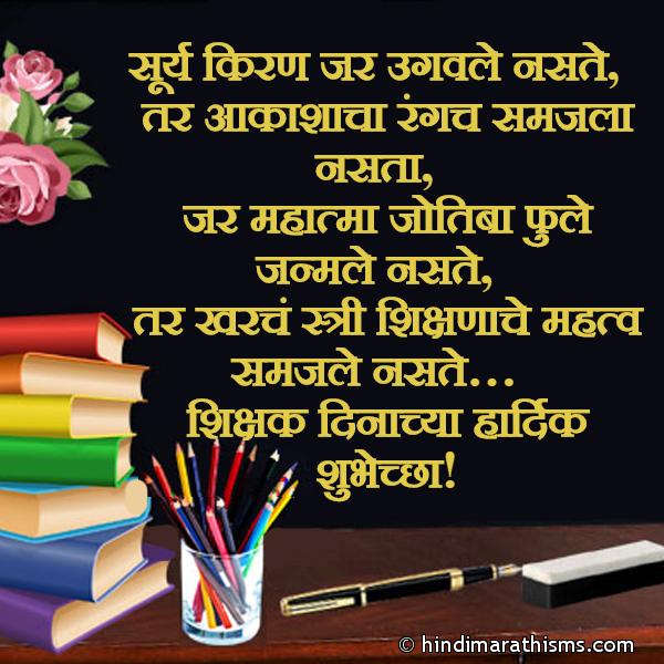Happy Teachers Day Shayari Images In Marathi
