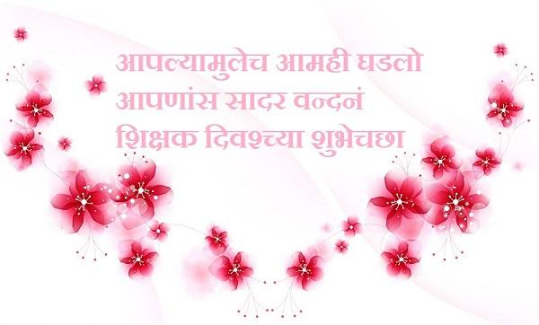 Happy Teachers Day Shayari Wallpaper In Marathi