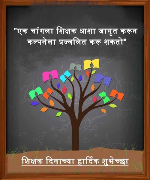 Happy Teachers Day Status Images In Marathi