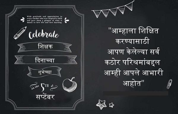 Happy Teachers Day Status Wallpaper In Marathi