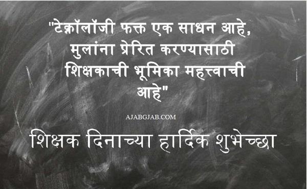 Happy Teachers Day Wallpaper In Marathi