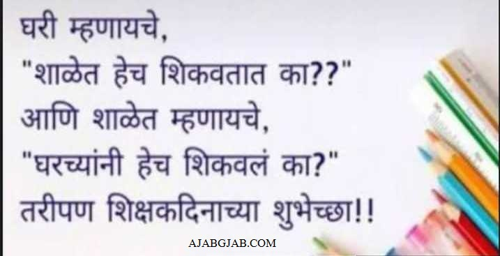 Happy Teachers Day Wishes Images In Marathi