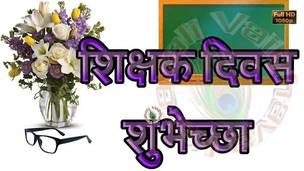 Happy Teachers Day Wishes Wallpaper In Marathi