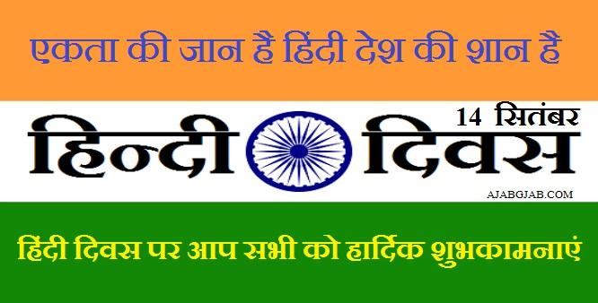 Happy Hindi Day Photos In Hindi