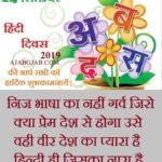 Hindi Diwas Shayari 2019