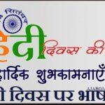 Hindi Diwas Speech In Hindi