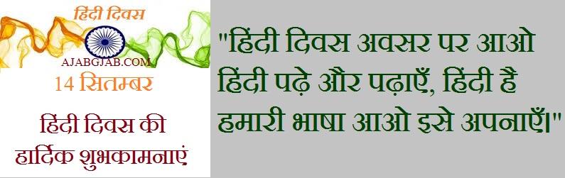 Hindi Diwas Status 2019