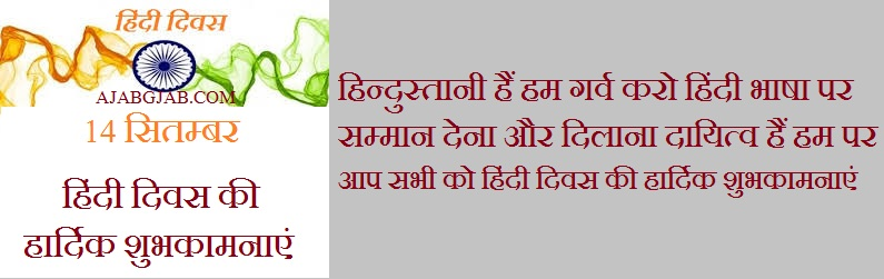 Hindi Diwas Wishes with Greetings For Mobile