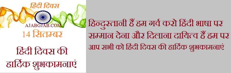 Happy Hindi Diwas Images In Hindi