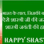Lal Bahadur Shastri Jayanti Messages In Hindi