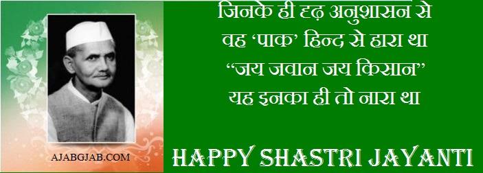 Lal Bahadur Shastri Jayanti Shayari