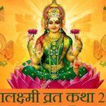 Mahalakshmi Vrat Katha 2019