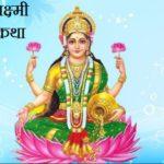 Mahalakshmi Vrat Katha in Marathi