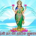 Happy Mahalakshmi Vrat Images