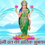 Happy Mahalakshmi Vrat Images