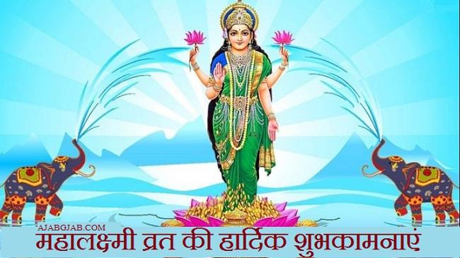 Mahalakshmi Vrat Messages In Hindi