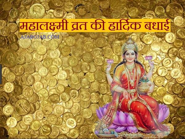 Mahalakshmi Vrat SMS In Hindi