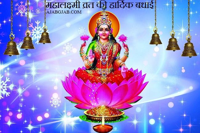 Mahalakshmi Vrat Shayari In Hindi