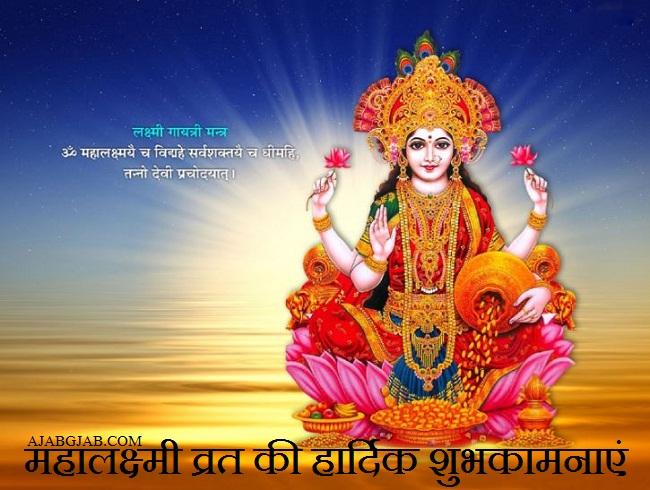 Mahalakshmi Vrat Status In Hindi