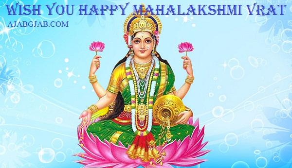 Mahalakshmi Vrat Wishes In Hindi