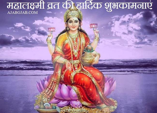 Mahalaxmi Vrat SMS In Hindi