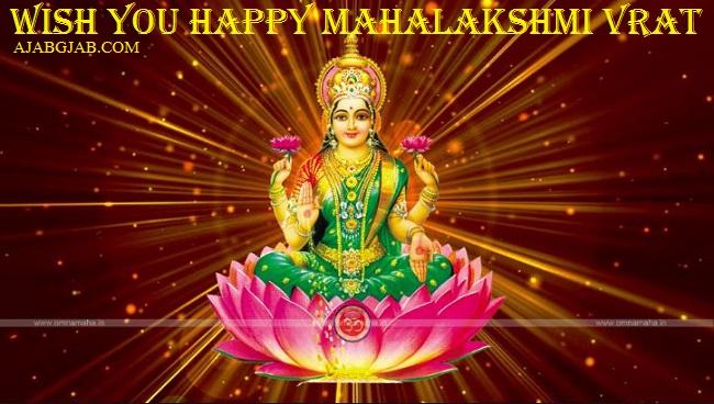 Mahalaxmi Vrat Shayari In Hindi